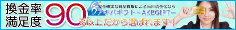 akb-gift468_60.jpg